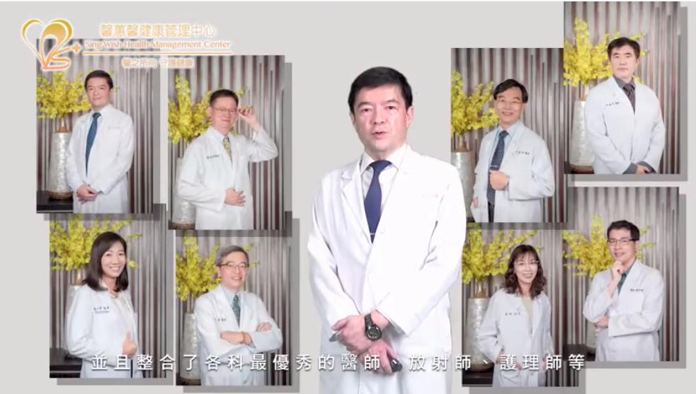 馨蕙馨健康管理中心形象影片
